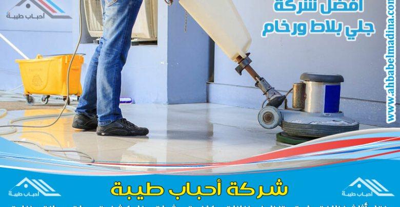 شركة جلي بلاط بالقصيم وأفضل شركات تنظيف وجلي رخام وسيراميك وجميع الأرضيات في القصيم