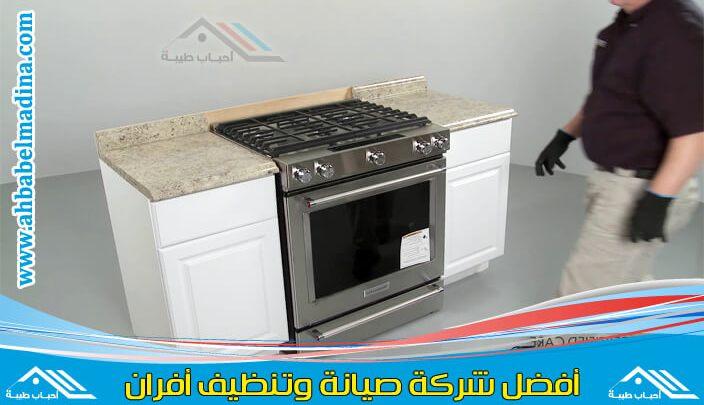 شركة صيانة افران بالخبر & وأفضل شركة تنظيف وتصليح افران منزلية في الخبر والظهران والدمام والقطيف