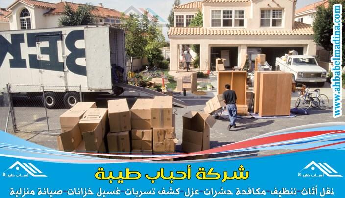 شركة نقل عفش ببريدة بسعر رخيص & وافضل شركة نقل اثاث داخل بريدة وخارجها