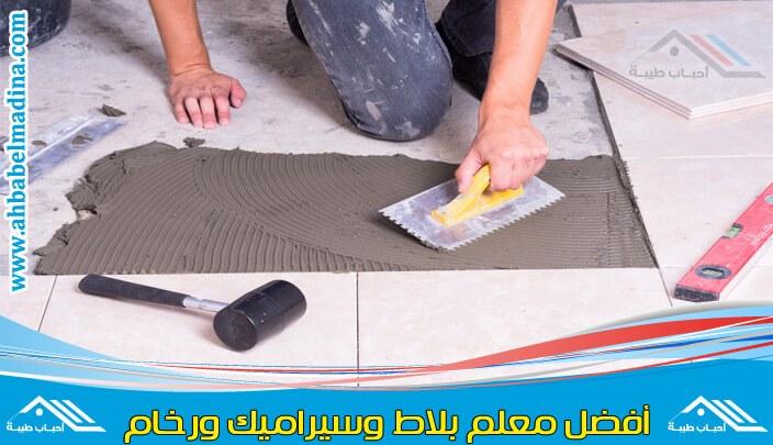 معلم بلاط بينبع وافضل فني تركيب جميع الأرضيات من سيراميك ورخام وبورسلين