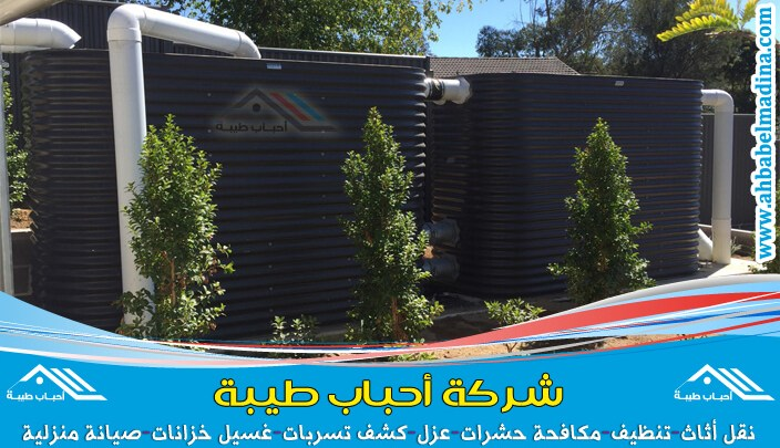 Photo of شركات تنظيف خزانات المياه بالاحساء مع تعقيمها وعزلها
