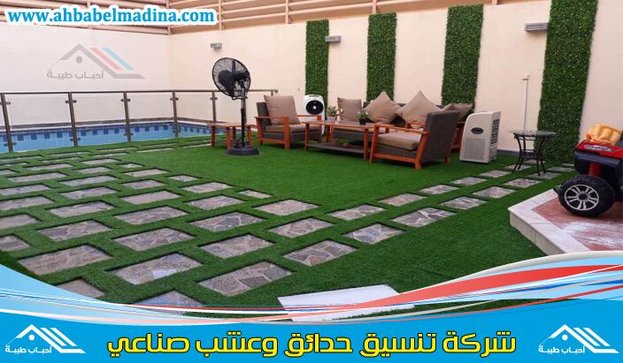 شركة تنسيق حدائق بالرياض & أفضل شركات تنيسق حدائق منزلية الرياض وتركيب عشب صناعي