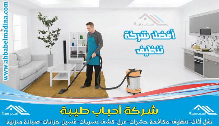 صورة شركة تنظيف بالهفوف أفضل شركات التنظيف