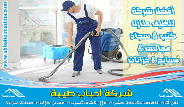 شركة تنظيف بالهفوف & وأفضل شركات نظافة بيوت ومنازل وفلل وتنظيف كنب وسجاد ومجالس
