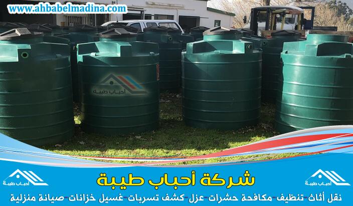شركة تنظيف خزانات بالبكيرية لغسيل وتطهير وتعقيم خزانات المياه والحصول على مياه نقي & مع العزل