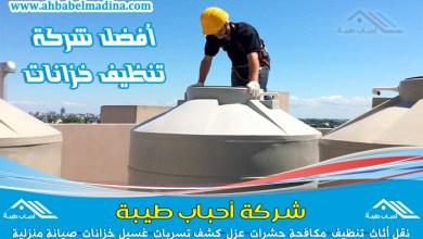 Photo of شركة تنظيف خزانات بالرس مع التعقيم والعزل