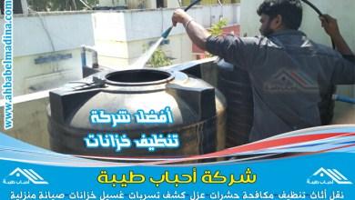 صورة شركة تنظيف خزانات بالهفوف مع العزل والتعقيم