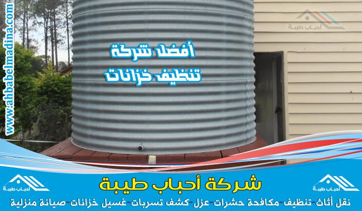 شركة تنظيف خزانات بالهفوف & وافضل شركات غسيل خزانات المياه وتطهيرها والقضاء على الملوثات