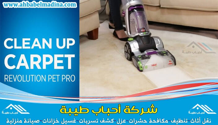 Photo of شركة تنظيف سجاد بالهفوف بنظافة سجاد مثالية