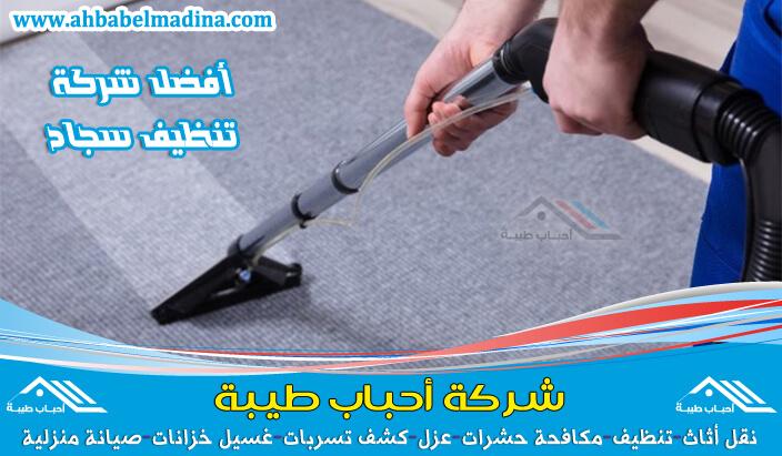 شركة تنظيف سجاد بالهفوف وأفضل شركات غسيل السجاد بالهفوف والتنظيف بالبخار والحفاظ على اللون