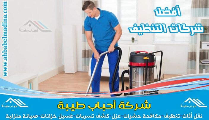 Photo of شركة تنظيف منازل بالاحساء بأفضل المنظفات