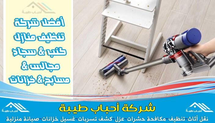 Photo of شركة تنظيف منازل بالهفوف وغسيل الأرضيات