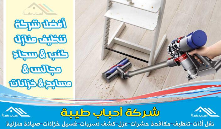 شركة تنظيف منازل بالهفوف وأفضل شركات غسيل المنازل في الهفوف لتنظيف كافة محتويات المنزل