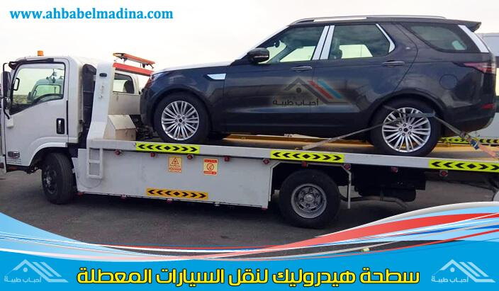سطحة هيدروليك الرياض من أجل نقل السيارات لأي مكان ونوفر سطحة شرق الرياض بأقل الأسعار