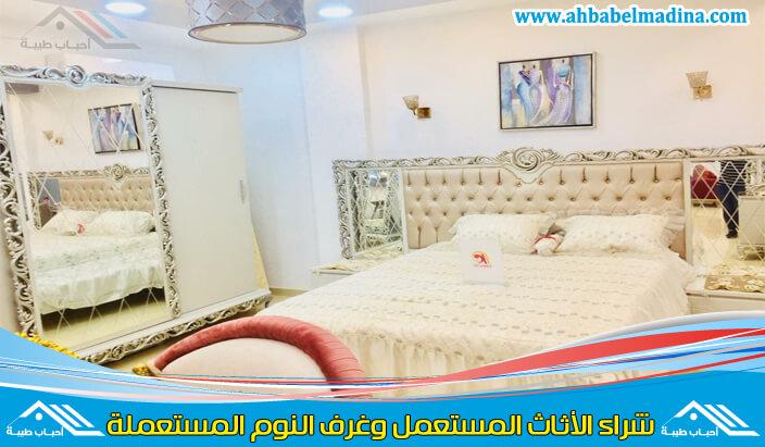 شراء غرفة نوم مستعملة بجدة بأعلى سعر من خلال افضل شركة شراء اثاث مستعمل بجدة