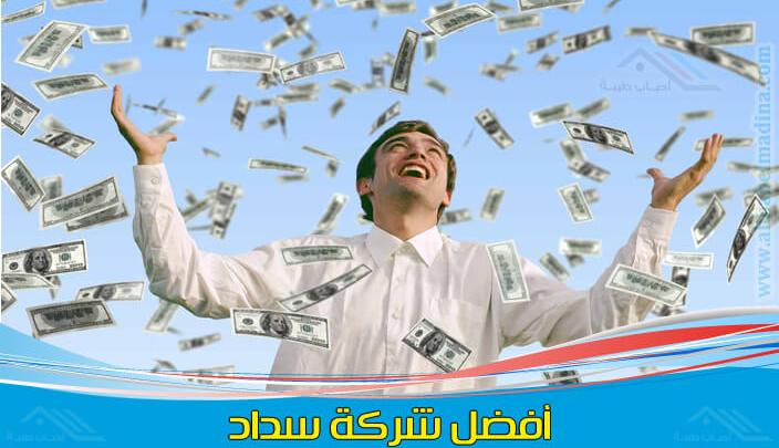 Photo of شركات تسديد الديون بجده وكافة القروض البنكية