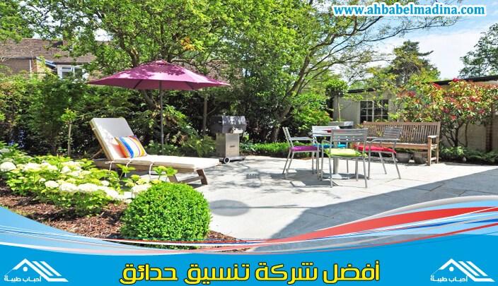 صورة شركة تنسيق حدائق منزلية بالخرج  & وأفضل تصميم حدائق