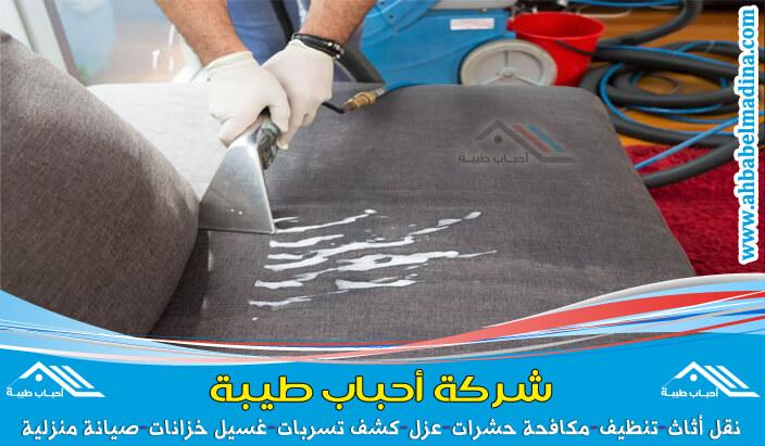 شركة تنظيف كنب بالهفوف تقوم بغسيل الكنب وتنظيف بأفضل وأحدث طرق التنظيف الجاف وبالبخار