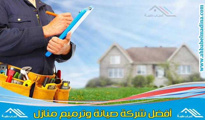 شركة صيانة منازل بجدة & وأفضل شركة ترميم منازل بجدة لأعمال ترميم وصيانة المنزل بكافة مرافقه
