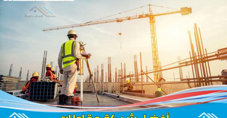 Photo of شركة مقاولات بجدة & أكبر شركات المقاولات العامة