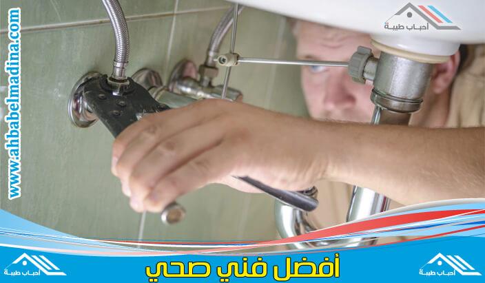 فني صحي العدان & أفضل سباك بالعدان خدماته متوفرة طوال 24 ساعة لجميع أعمال السباكة والصرف