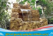 Photo of معلم شلالات بجدة & وافضل تصميم نوافير