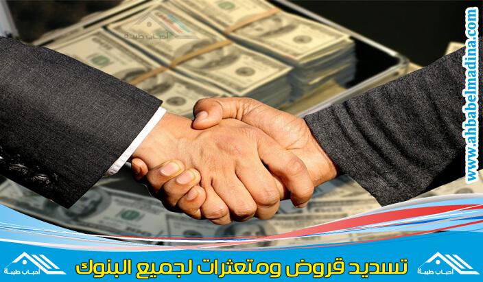 تسديد قروض الرياض وسداد متعثرات في بنك الراجحي والبنك الاهلي وجميع البنوك