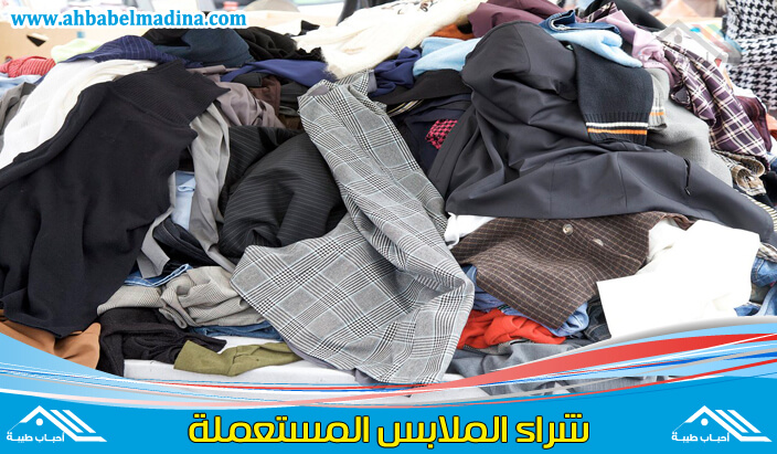 شراء الملابس المستعمله في المدينه المنوره بأعلى سعر من شركة شراء اثاث مستعمل بالمدينة المنورة