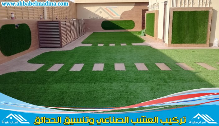شركة تركيب عشب صناعي بالدمام تقوم بتركيب نجيل صناعي بالدمام للملاعب والحدائق المنزلية والعامة