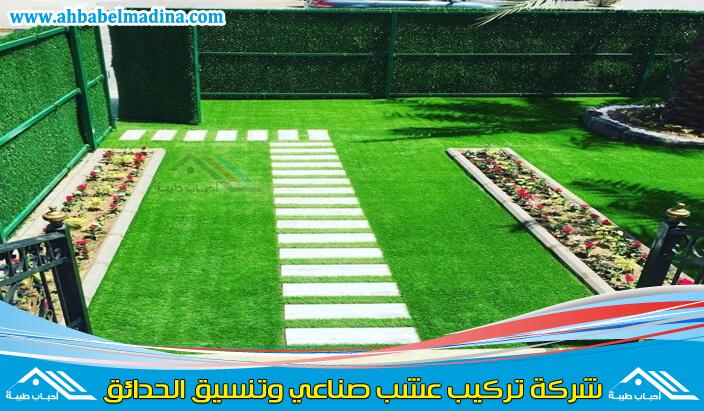 شركة تركيب عشب صناعي بجازان لخدمات تنسيق الحدائق وتركيب النجيل الصناعي للملاعب والحدائق