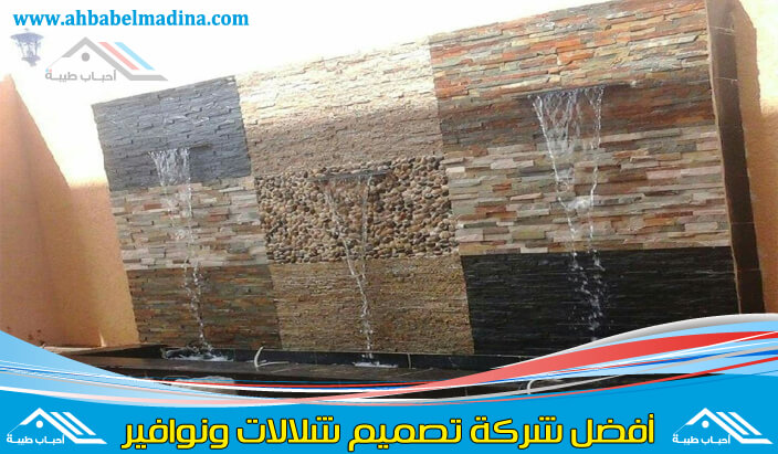 شركة تصميم شلالات بالجبيل & وافضل معلم تركيب شلالات وتركيب نوافير في الجبيل والمنطقة الشرقية