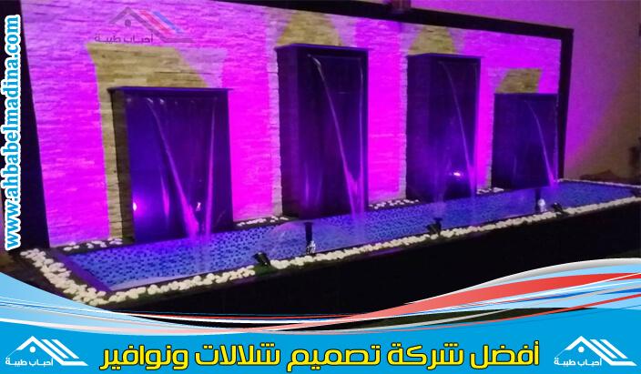 شركة تصميم شلالات بالقطيف & وأفضل شركة توريد وتركيب وتصميم نوافير في القطيف والمنطقه الشرقيه