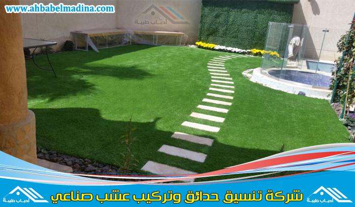 تنسيق حدائق المنطقة الشرقية وتقديم كافة الخدمات المتعلقة بها وتركيب عشب صناعي بأقل الاسعار