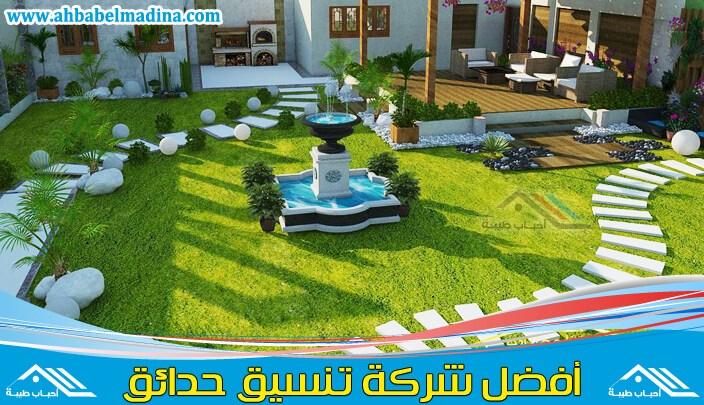 Photo of شركة تنسيق حدائق بتبوك & وتركيب عشب صناعي ونوافير