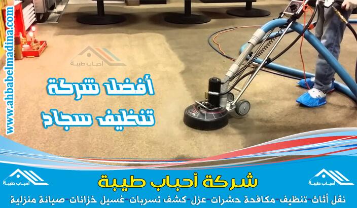 شركة تنظيف سجاد بالخبر تستخدم أحدث أجهزة تنظيف السجاد بالبخار بالخبر للحصول على نظافة مثالية