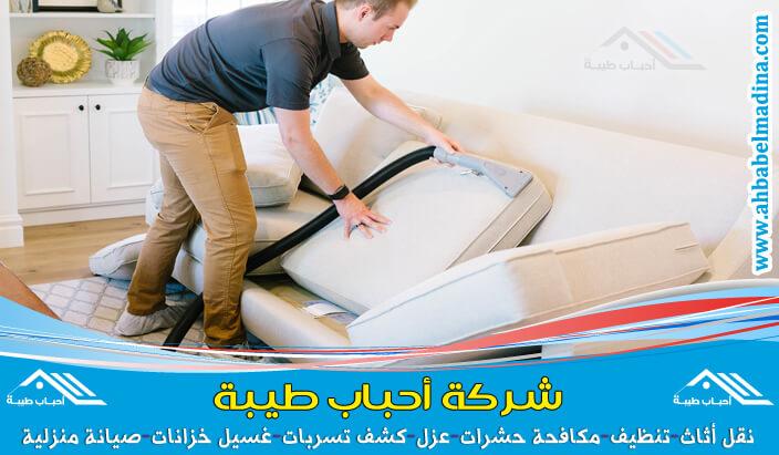 Photo of شركة تنظيف كنب بالجبيل & والتنظيف بالبخار