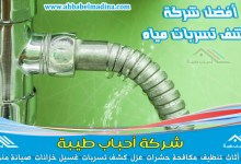 Photo of شركة كشف تسربات المياه بمكة المكرمة