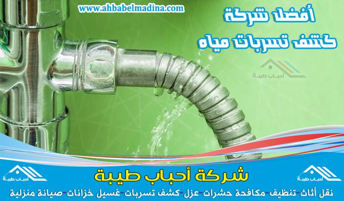 صورة شركة كشف تسربات المياه بمكة المكرمة