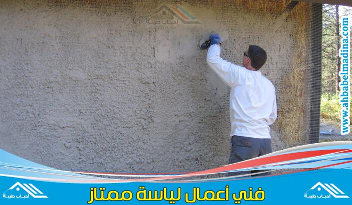 مليس بالرياض - مليس بالخرج متخصصون باعمال اللياسة والمحارة وتبطين الجدران بحرفية عالية
