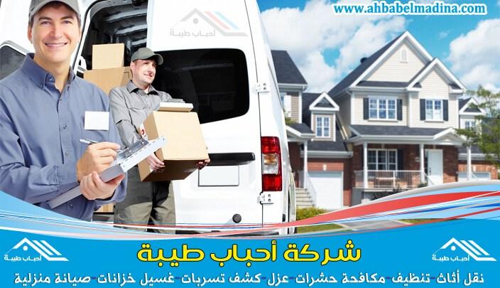 Photo of نقل عفش من الدمام الى جازان مع الفك والتركيب وتخزين الاثاث