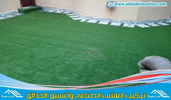 شركة تركيب عشب صناعي بالرياض & أفضل شركة تركيب نجيلة صناعية في الرياض مع أفضل سعر