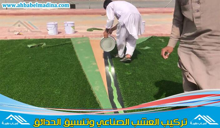 شركة تركيب عشب صناعي بمكة متخصصون بتركيب عشب صناعي للملاعب والحدائق بمكة