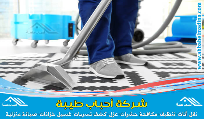 شركة تنظيف سجاد بالقطيف افضل من يقوم تنظيف وغسيل السجاد بالبخار بالقطيف بأفضل مستوى نظافة