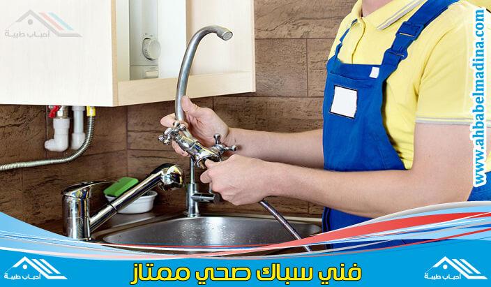 سباك بالكويت & أفضل فني صحي سباك في الكويت يتميز بحرفيته ومستواه المميز وسعر خدماته البسيط