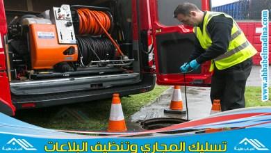 Photo of شركة تسليك مجاري بالكويت & تنكر تنظيف مجاري