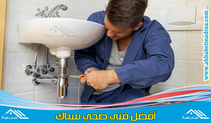 معلم صحي الكويت متخصص في جميع اعمال السباكة والصرف وتسليك المجاري بحرفية عالية