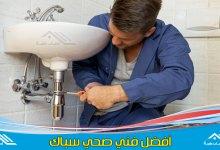 Photo of معلم صحي الكويت