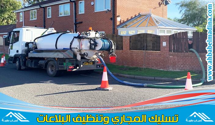 Photo of تنكر مجاري الوفرة