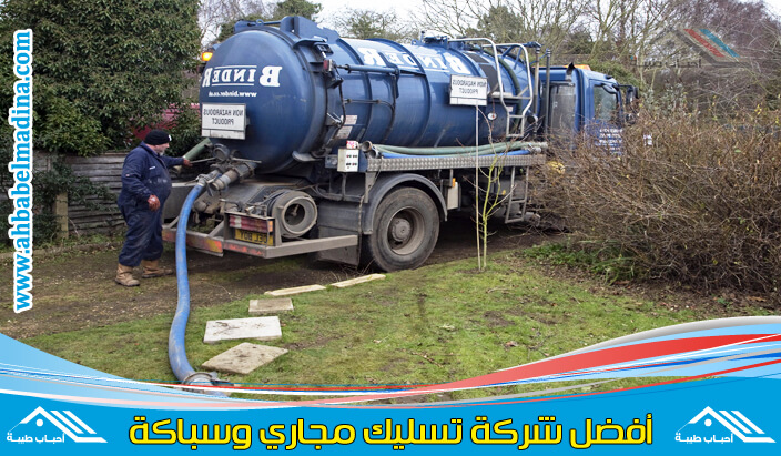 تنكر مجاري كبد قادر على شفط أكبر كم من مياه البيارات وسحب الترسبات العالقة مهما كان حجمها