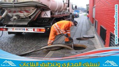 Photo of أفضل شركة تنظيف مجاري بالكويت